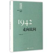 1942(走向民间)/百年中国文学总系