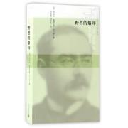 野兽的烙印/二十世纪外国文学大家小藏本/蜂鸟文丛