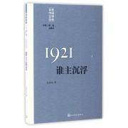 1921(谁主沉浮)/百年中国文学总系