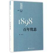 1898(百年忧患)/百年中国文学总系