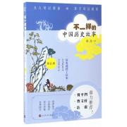 不一样的中国历史故事(第6卷历史选择了法家公元前403年-公元前221年)