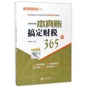 一本真账搞定财税365(Ⅳ)/走进企业财务部会计实训系列丛书