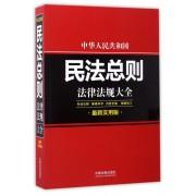 中华人民共和国民法总则法律法规大全(最新实用版)