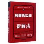 刑事诉讼法新解读(全新升级第4版)/法律法规新解读
