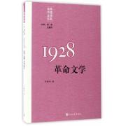 1928(革命文学)/百年中国文学总系