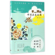 不一样的中国历史故事(第4卷齐桓晋文的霸业公元前770年-公元前403年)