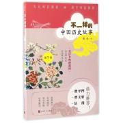 不一样的中国历史故事(第5卷变法争鸣的战国公元前403年-公元前221年)
