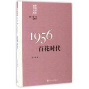 1956(百花时代)/百年中国文学总系