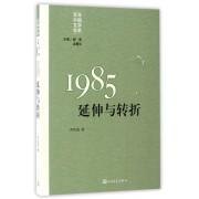 1985(延伸与转折)/百年中国文学总系