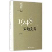 1948(天地玄黄)/百年中国文学总系