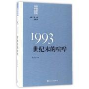 1993(世纪末的喧哗)/百年中国文学总系