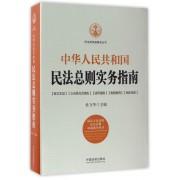 中华人民共和国民法总则实务指南/民法典权威解读丛书