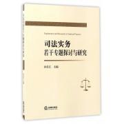 司法实务若干专题探讨与研究