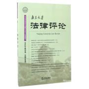南京大学法律评论(2016年秋季卷总第46卷)