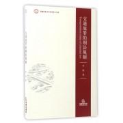 交通犯罪的刑法规制/西南民族大学优秀学术文库