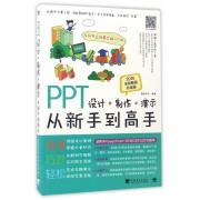 PPT设计制作演示从新手到高手(2016全彩畅销升级版)