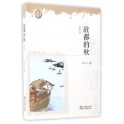 故都的秋(插图本)/现代名家画本