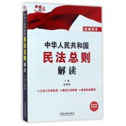 中华人民共和国民法总则解读/高端释法