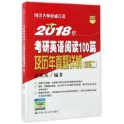 2018年考研英语阅读100篇及历年真题详解(英语2)
