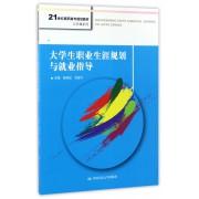 大学生职业生涯规划与就业指导(21世纪高职高专规划教材)/公共课系列