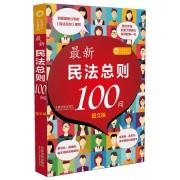 最新民法总则100问(图文版)/公民新法早知道系列
