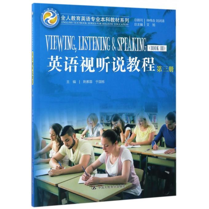 英语视听说教程(附光盘第3册)/全人教育英语专业本科教材系列