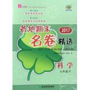 科学(7下Z新课标)/2017各地期末名卷精选