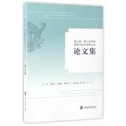第七届第八届中韩刑事司法学术研讨会论文集