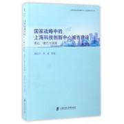 国家战略中的上海科技创新中心城市建设(理论模式与实践)/上海社会科学院城市与人口发展研究丛书