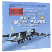 波音B-52同温层堡垒战略轰炸机(拥有维护和驾驶手册海上力量)
