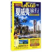 夏威夷旅行Let's GO(全新第2版)/亲历者旅游书架
