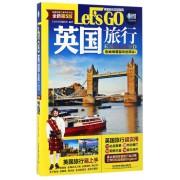 英国旅行Let's GO(全新第5版)/亲历者旅游书架