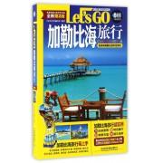 加勒比海旅行Let's GO(全新第2版)/亲历者旅游书架