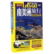 南美洲旅行Let's GO(全新第2版)/亲历者旅游书架