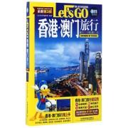 香港澳门旅行Let's GO(全新第3版)/亲历者旅游书架