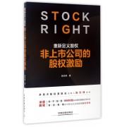重新定义股权(非上市公司的股权激励)