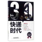快递时代3.0(全新升级畅销版)