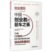创业雷区(中国创业者的前车之鉴)