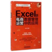 Excel在电商运营数据管理中的应用