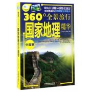 国家地理精华(中国卷360°全景旅行)/亲历者旅游书架