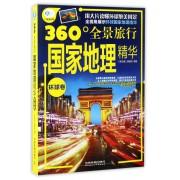 国家地理精华(环球卷360°全景旅行)/亲历者旅游书架