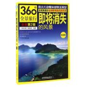 即将消失的风景(环球卷全新第2版360°全景旅行)