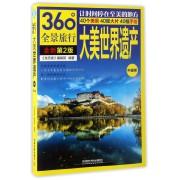 大美世界遗产(中国卷全新第2版360°全景旅行)