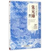 从乞丐到皇帝(朱元璋)/中国古代历史名人