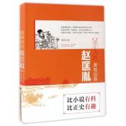 黄袍加身(赵匡胤上下)/中国历代风云人物