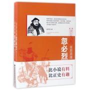 草原英雄(忽必烈上下)/中国历代风云人物