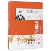 文武帝王(光武帝上下)/中国历代风云人物
