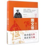 圣人可汗(隋文帝上下)/中国历代风云人物