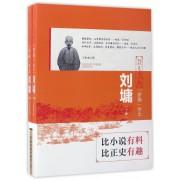 罗锅学士(刘墉上下)/中国历代风云人物