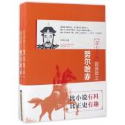 建基雄主(努尔哈赤上下)/中国历代风云人物